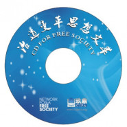 Ideas for a Free Society in Chinese, 2012