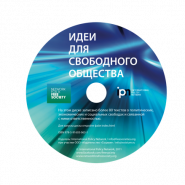 The English CD in Russian
