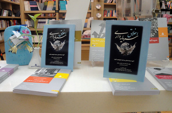 The Morality of Capitalism is published in Iran