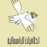 Launch of Online Library of Classical Liberal Texts in Arabic