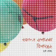 """Samriddhi"" Published an Introductory Primer in May"