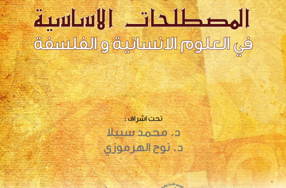 The Encyclopedia of the Human Sciences in Arabic