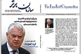 Read Articles Published in Iran's Business Magazine