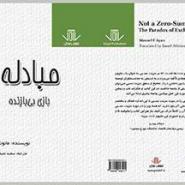 Iranian Project